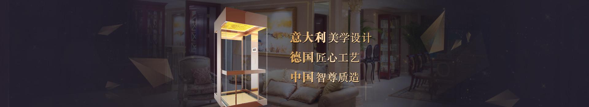 意大利美学设计,德国匠心工艺,中国智尊质造